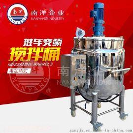 不锈钢移动电加热搅拌桶可变频调速搅拌罐**电机