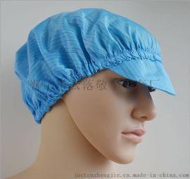 防静电制品厂批发蓝色条纹防静电工作帽洁净无尘室用防静电鸭舌帽