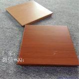 木纹铝扣板 烤漆铝扣板 生产厂家
