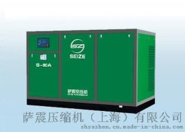 萨震微油螺杆空压机S-5.5~90KW