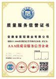 长风国际评级马鞍山公司信用等级招投标AAA证书