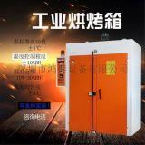 电子元器件烤箱工业 非标定制工业烤箱 烘干箱