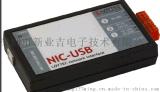 NIC709-USB100(LOYTEC通讯卡)