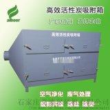 活性炭吸附箱、工业废气环保净化设备