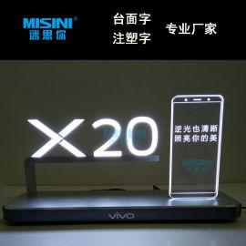 X20柜台展示字X20氛围展示道具X20手机展示架