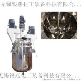无锡银燕三轴搅拌釜 釜体搅拌设备厂家