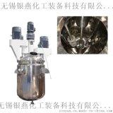 無錫銀燕三軸攪拌釜 釜體攪拌設備廠家