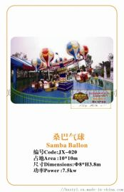 新型游乐设备 游乐场设施 桑巴气球