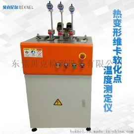 熱變形維卡軟化點溫度測定儀東莞廠家供應