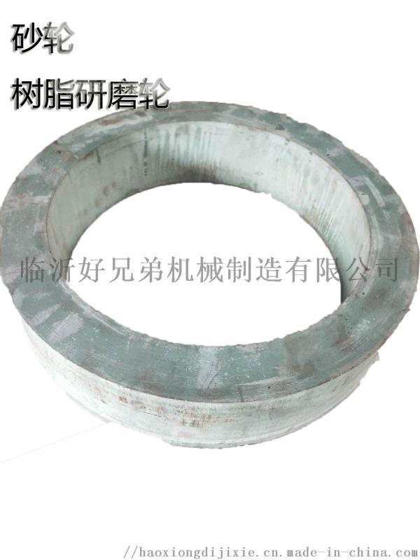 树脂砂轮  530*100 可定制砂轮