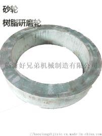 樹脂砂輪  530*100 可定製砂輪