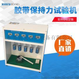 膠帶保持力試驗機東莞廠家直銷供應