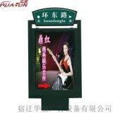 低碳环保滚动系统广告指路牌灯箱制作路名牌展示灯箱