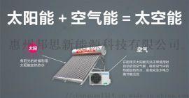氟循环太空能热水器40管1.5匹