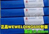特种合金钢焊条WEWELDING600