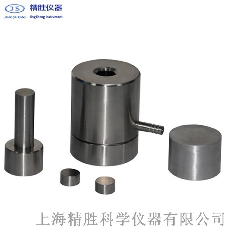 Φ15-25mm普通圓柱形模具 紅外壓片模具