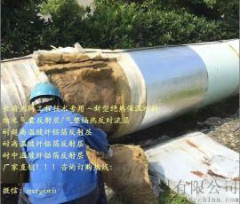 雙層納米氣囊反輻射層-長輸熱網工程管道安裝絕熱保溫材料