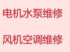 北京多级泵 、污水泵、深井泵维修安装保养