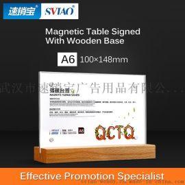 A6木底木质水晶餐牌台卡加厚强磁台签亚克力桌牌展示牌标价牌T型