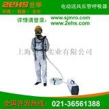 电动送风长管呼吸器 隔离式送风呼吸器