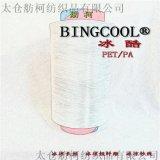 BINGCOOL、1.5D、冰涼短纖維、冰涼紗
