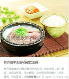 智百威美食尚V8餐饮系统