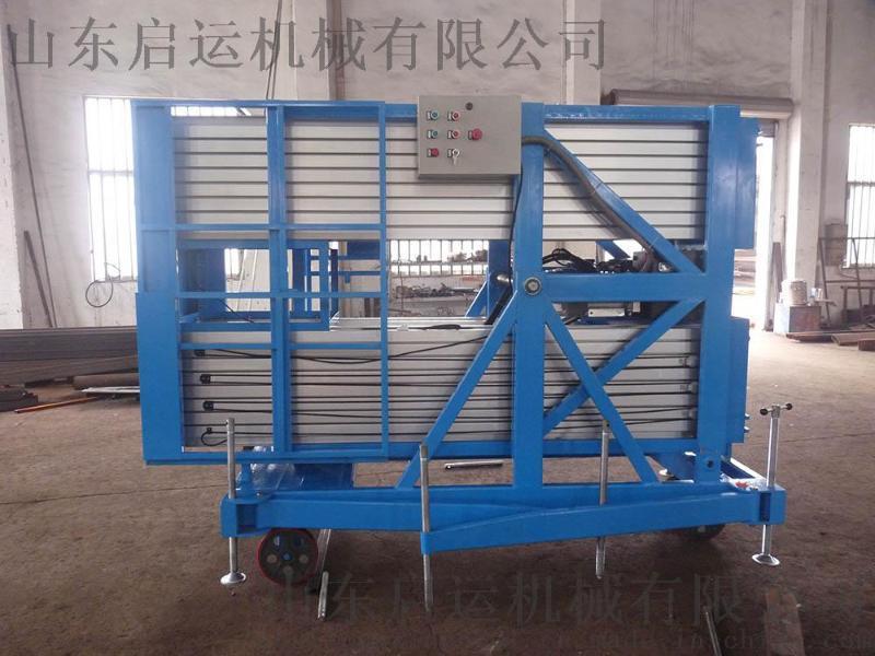 双桅柱4米6米8米9米10米12米铝合金升降机液压升降平台人字梯