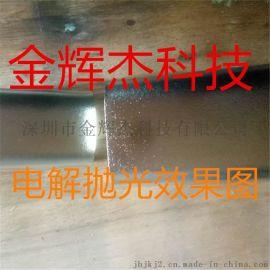 深圳电解抛光加工厂,不锈钢表面处理