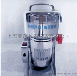 摇摆式中药粉碎机/LK-400A