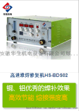供应电火花堆焊修复机BDS01
