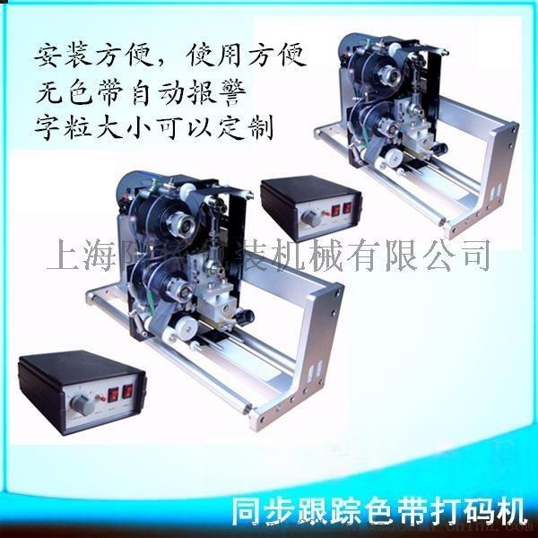 阿依241B型电动色带打码机(2*4)