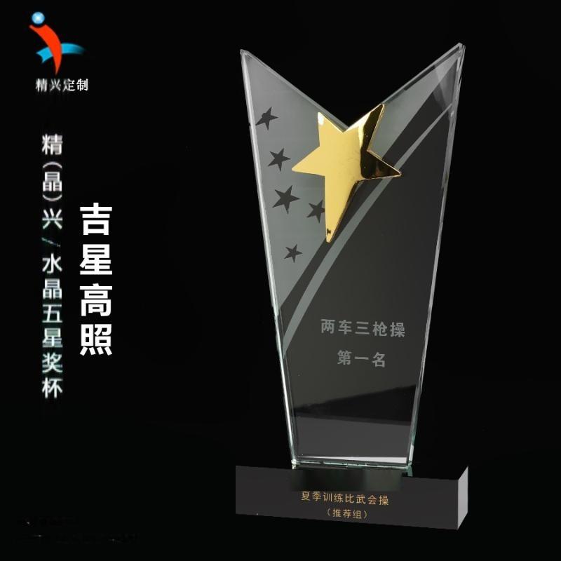 广州体育比赛水晶奖杯 培训机构学员奖杯奖牌