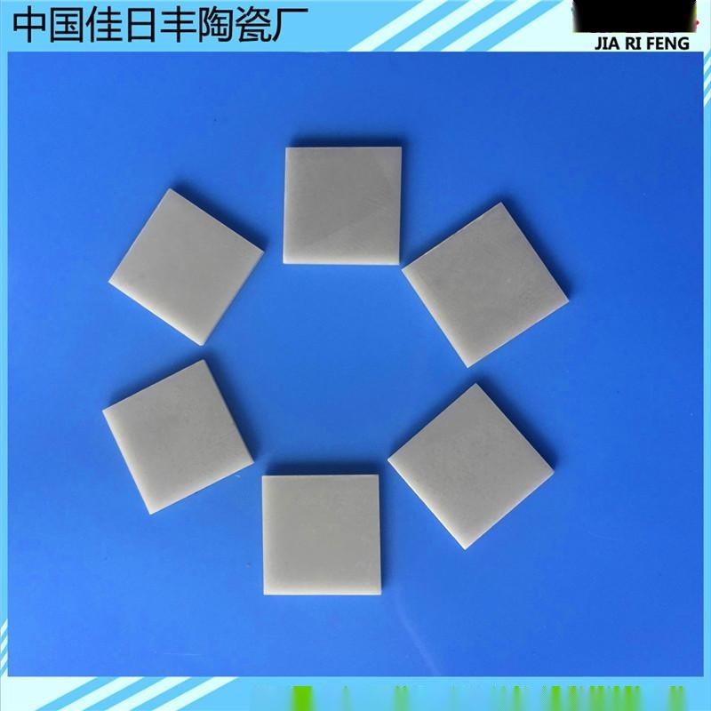 氮化鋁陶瓷片 散熱片 To-220無孔散熱片