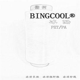 BINGCOOL、尼龍涼爽絲、冰涼纖維、涼感纖維
