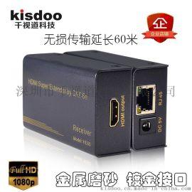 kisdoo HDMI延长器60米 转单网线放大器 高清3D网络延长传输器