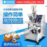 南京包小笼包的机器售价多少 多功能包子机