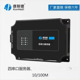 桌面式 四串口服务器 4RS232/485/422转TCP/IP