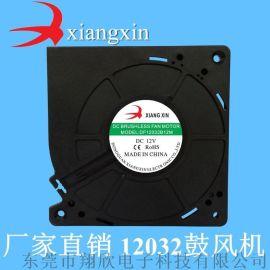 厂家直销 12032 直流鼓风机 12-24V 大风量小型静音离心散热风扇