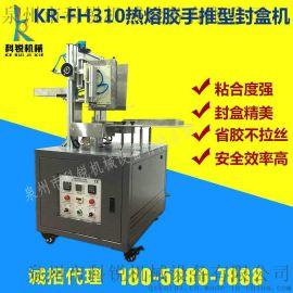 KR/FH310科锐半自动封口机 自动封盒机 漳州糊盒机厂家