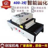 紫外线固化炉桌面台式400/2灯UV光固化机油墨烘干机UV光固机