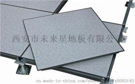 供应防静电地板 西安防静电地板厂家 未来星陶瓷面静电地板