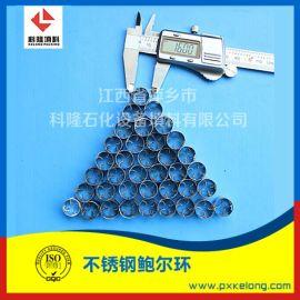 金属DN16鲍尔环不锈钢小直径鲍尔环填料洗涤塔填料