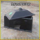 沧州村原料加厚优质保温箱