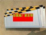 湖北变电所防鼠板_武汉铝合金防鼠板_夜间容易区分