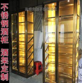 不鏽鋼酒櫃定制深圳不鏽鋼恆溫紅酒櫃