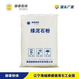 海城廠家生產 高純綠泥石粉325目 粉體填充料