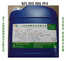 **酸性铝脱脂剂 强力金属脱脂剂清洗氧化皮