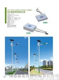 太阳能路灯厂家新炎LED太阳能路灯