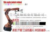 CNC机器人|中山工业机器人|梅州四轴冲压机器人
