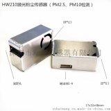 PM2.5激光粉尘颗粒传感器HW210